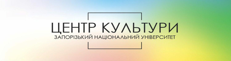 Центр культури ЗНУ